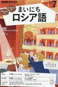 NHK ラジオ まいにちロシア語 2016年 07月号