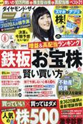 ダイヤモンド ZAi (ザイ) 2016年 08月号の本