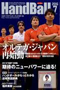 Handball (ハンドボール) 2016年 07月号の本