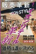 販売革新 2016年 07月号の本