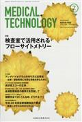 Medical Technology (メディカル テクノロジー) 2016年 07月号の本