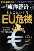 週刊 東洋経済 2016年 7/16号の本