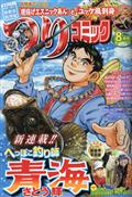 つりコミック 2016年 08月号の本