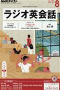 NHK ラジオ ラジオ英会話 2016年 08月号の本