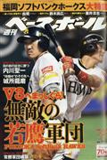 週刊 ベースボール 2016年 7/25号の本