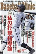 Baseball Clinic (ベースボール・クリニック) 2016年 08月号の本