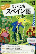 NHK ラジオ まいにちスペイン語 2016年 08月号の本
