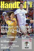 Handball (ハンドボール) 2016年 08月号の本