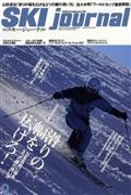 SKI journal (スキー ジャーナル) 2016年 09月号