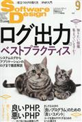 Software Design (ソフトウェア デザイン) 2016年 09月号...の本