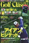 Golf Classic (ゴルフクラッシック) 2016年 10月号の本