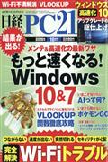 日経 PC 21 (ピーシーニジュウイチ) 2016年 10月号の本