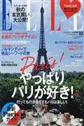 トラベルサイズELLE JAPON (エル・ジャポン) 2016年 10月号の本