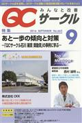 QC (キューシー) サークル 2016年 09月号の本
