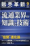 販売革新 2016年 09月号の本