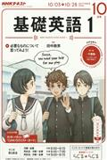 NHK ラジオ 基礎英語1 2016年 10月号の本
