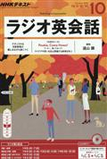 NHK ラジオ ラジオ英会話 2016年 10月号の本