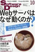 Software Design (ソフトウェア デザイン) 2016年 10月号...の本