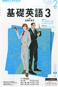 NHK ラジオ 基礎英語3 2016年 02月号の本