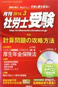 月刊 社労士受験 2016年 03月号の本
