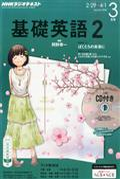 NHK ラジオ 基礎英語2 CD付き 2016年 03月号の本