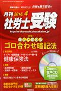 月刊 社労士受験 2016年 04月号の本