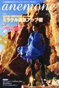 anemone (アネモネ) 2016年 05月号の本