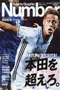 Number (ナンバー) サッカー日本代表 2016年 9/16号の本