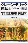 クレーン・デリック運転士「クレーン限定」学科試験徹底研究の本