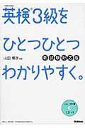 英検3級をひとつひとつわかりやすく。の本