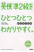 英検準2級をひとつひとつわかりやすく。 新試験対応版の本