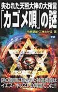 失われた天照大神の大預言「カゴメ唄」の謎の本
