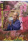 福島の花さかじいさんの本