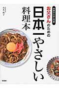 お父さんのための日本一やさしい料理本の本
