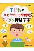 """子どもの""""プログラミング的思考""""をグングン伸ばす本の本"""