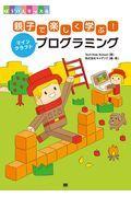 親子で楽しく学ぶ!マインクラフトプログラミングの本