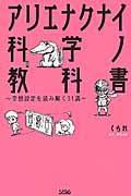アリエナクナイ科学ノ教科書の本