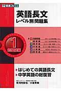 英語長文レベル別問題集 1(超基礎編)の本