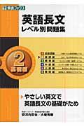 英語長文レベル別問題集 2(基礎編)の本