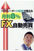月利8%FX自動売買