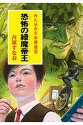 恐怖の緑魔帝王の本