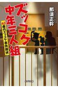 ズッコケ中年三人組43歳のズッコケ事件探偵の本