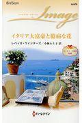 イタリア大富豪と臆病な花の本