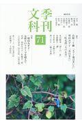 季刊文科 第71号の本