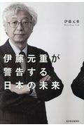 伊藤元重が警告する日本の未来の本