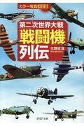 第二次世界大戦「戦闘機」列伝
