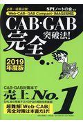 CAB・GAB完全突破法! 2019年度版