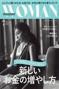 PRESIDENT WOMAN(プレジデント ウーマン) 2017年 07月号の本
