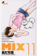 MIX 11の本