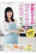 伊藤かずえが12キロやせたレシピの本